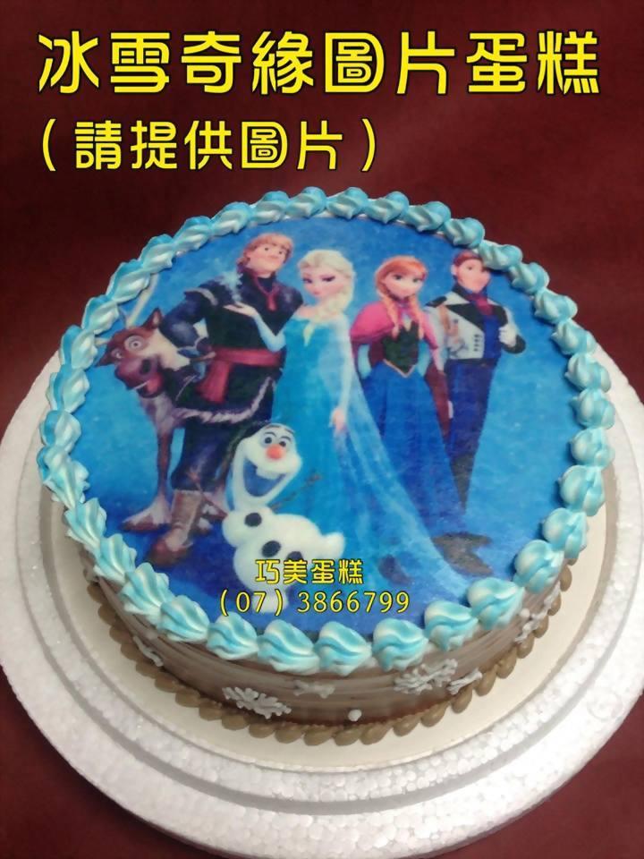 冰雪奇缘图片蛋糕(请提供图片)