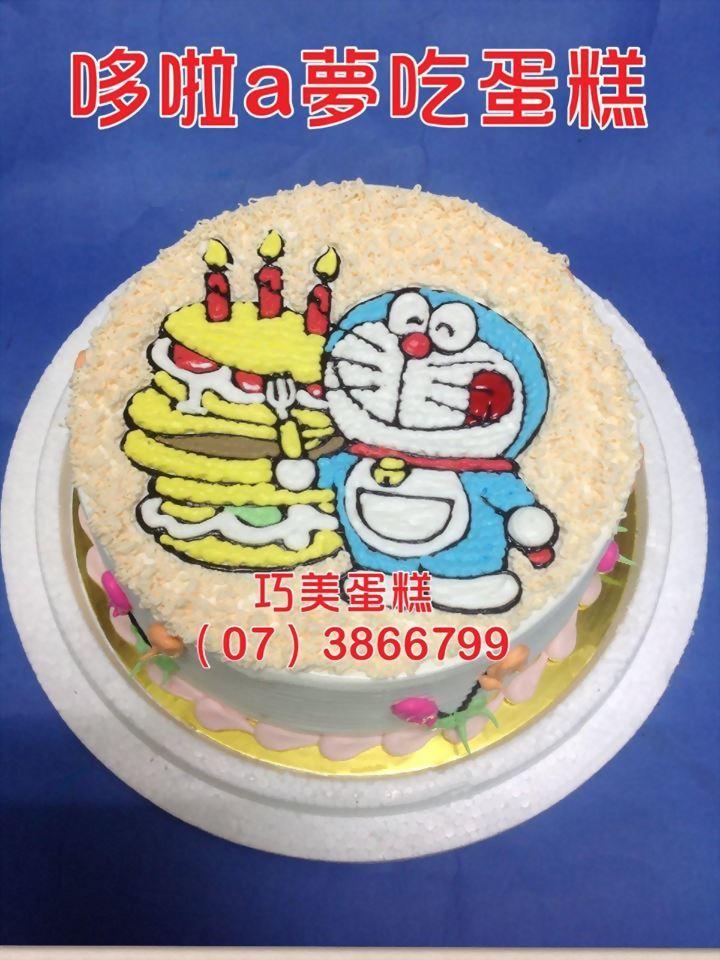 哆啦a梦吃蛋糕