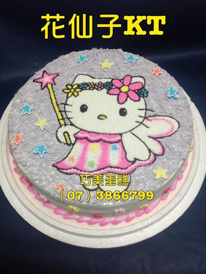 花仙子kt造型蛋糕