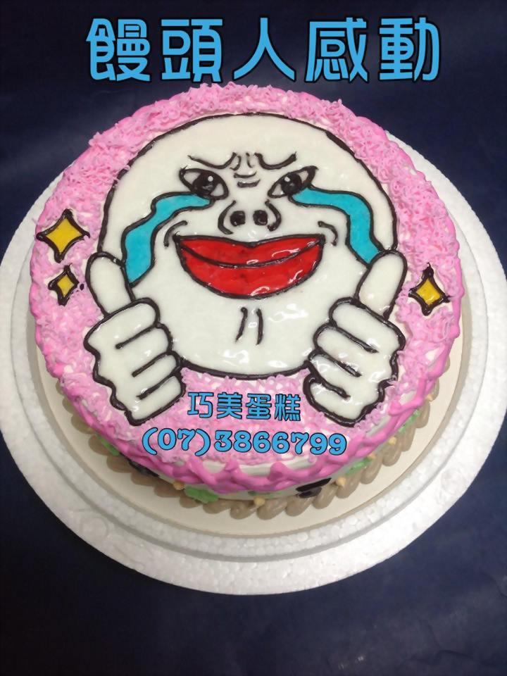 饅頭人感動造型蛋糕