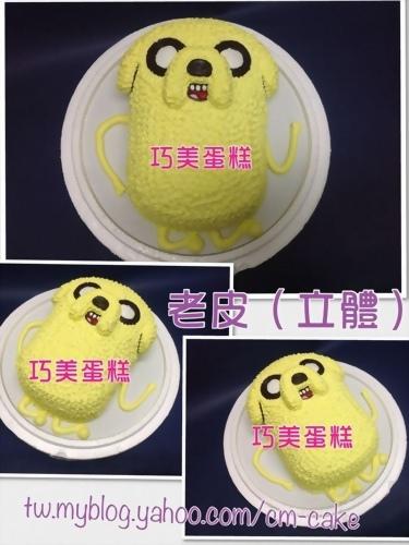 老皮(立體)造型蛋糕