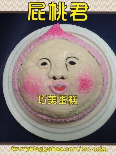 屁桃君(頭)造型蛋糕