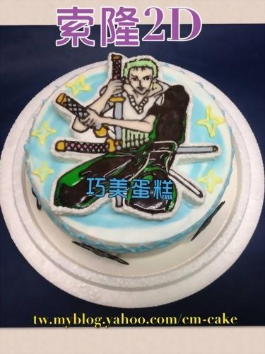 索隆2D造型蛋糕