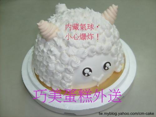 綿羊造型蛋糕(內藏氣球)