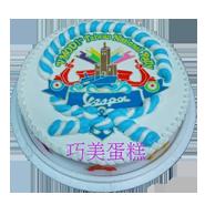 企業訂製造型蛋糕