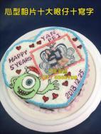心型相片+大眼仔+寫字造型蛋糕