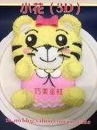 小花(3D)造型蛋糕