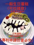 一般生日蛋糕(可拉錢款)