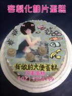 客製化相片蛋糕造型蛋糕