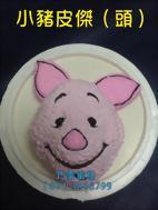 小豬皮傑(頭)造型蛋糕