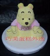 立體小熊維尼造型蛋糕