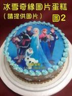 冰雪奇緣圖片蛋糕(請提供圖片)圖2