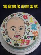 寶寶畫像週歲蛋糕