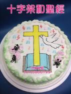 十字架和聖經