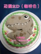 恐龍2D(咖啡色)
