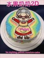 水果奶奶2D造型蛋糕