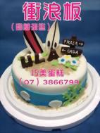 衝浪板(翻糖蛋糕)