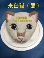 米白貓(頭)