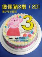 佩佩豬3歲(2D)