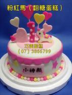 粉紅馬翻糖蛋糕