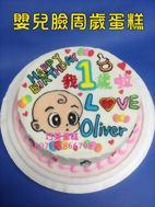 嬰兒臉周歲蛋糕