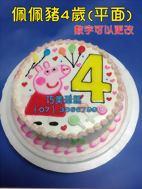 佩佩豬4歲(平面)數字可以更改