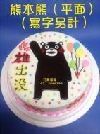 熊本熊(平面)(寫字另計)