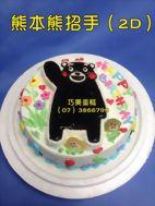 熊本熊招手(2D)