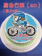 騎自行車(2D)最小8吋