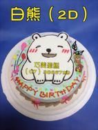 白熊(2D)