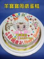 羊寶寶周歲蛋糕