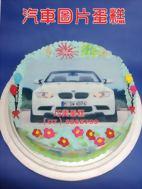 汽車圖片蛋糕