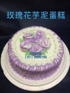 玫瑰花芋泥蛋糕