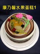 康乃馨水果蛋糕1
