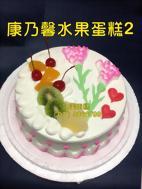 康乃馨水果蛋糕2
