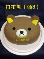 拉拉熊(頭3)