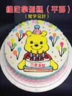 維尼拿蛋糕(平面) (寫字另計)