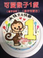 可愛猴子1歲 (寫字另計) (數字可更改)
