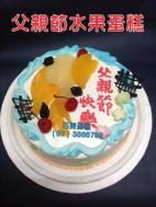 父親節水果蛋糕