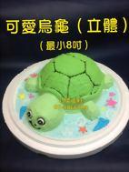 可愛烏龜 (立體) (最小8吋)