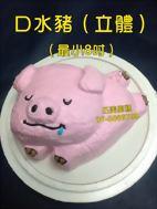 口水豬 (立體)(最小8吋)
