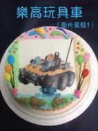 樂高玩具車 (圖片蛋糕1)