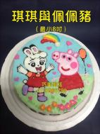 琪琪與佩佩豬 (最小8吋)