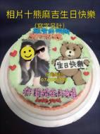 相片+熊麻吉生日快樂 (寫字另計)