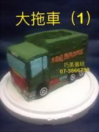大拖車 (1)