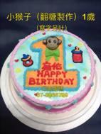小猴子 (翻糖製作) 1歲 (寫字另計)