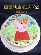 佩佩豬拿氣球 (2) (寫字另計)