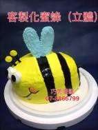 客製化蜜蜂 (立體)