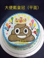 大便戴皇冠 (平面)