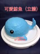 可愛鯨魚 (立體)